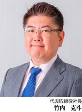 代表取締役社長 竹内克斗